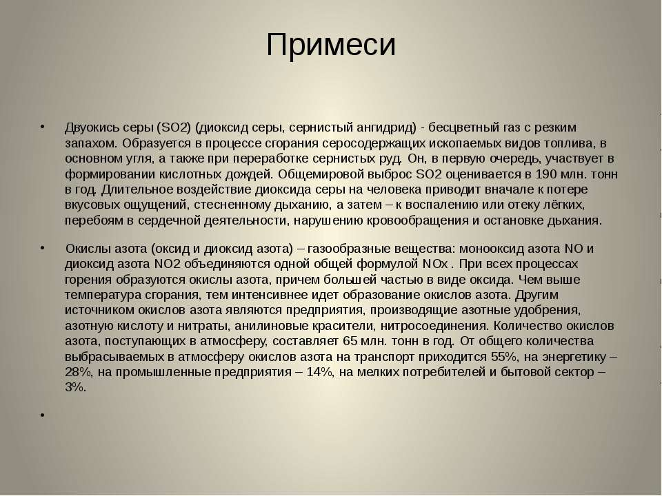 Примеси Двуокись серы (SO2) (диоксид серы, сернистый ангидрид) - бесцветный г...