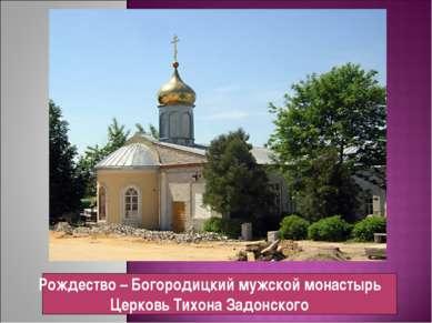 Рождество – Богородицкий мужской монастырь Церковь Тихона Задонского