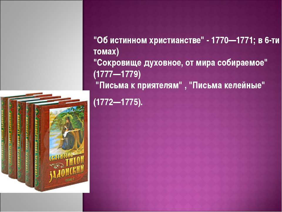 """""""Об истинном христианстве"""" - 1770—1771; в 6-ти томах) """"Сокровище духовное, от..."""