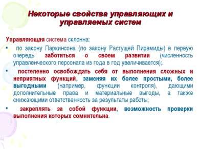 Некоторые свойства управляющих и управляемых систем Управляющая система склон...