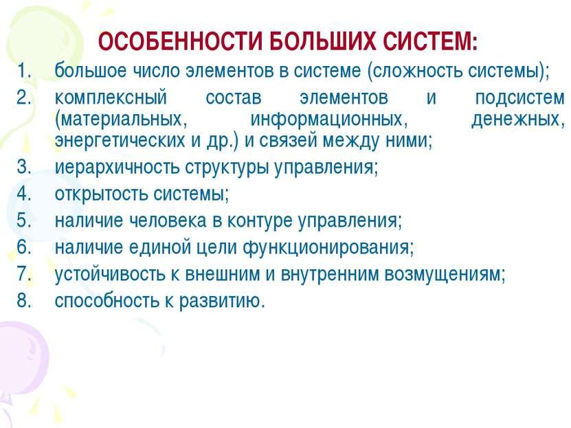 ОСОБЕННОСТИ БОЛЬШИХ СИСТЕМ: большое число элементов в системе (сложность сист...