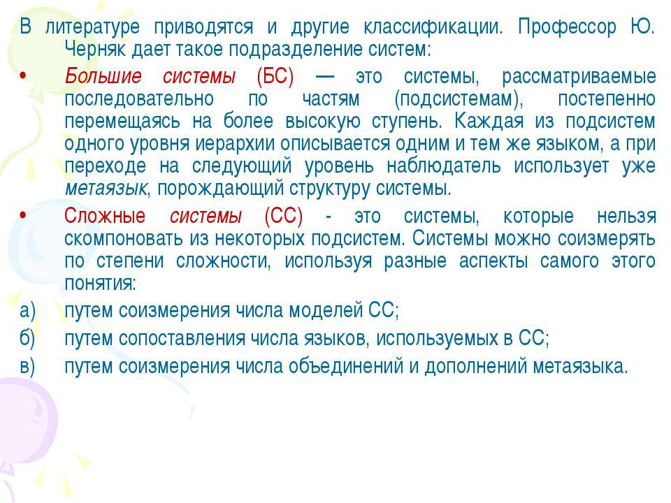 В литературе приводятся и другие классификации. Профессор Ю. Черняк дает тако...