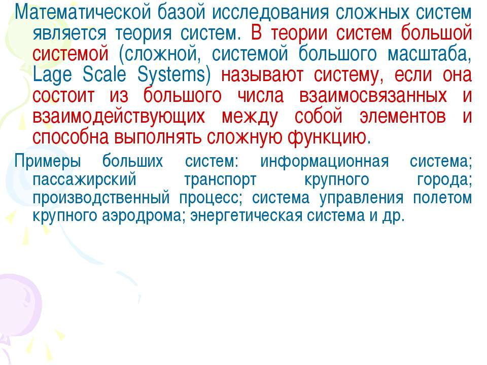 Математической базой исследования сложных систем является теория систем. В те...