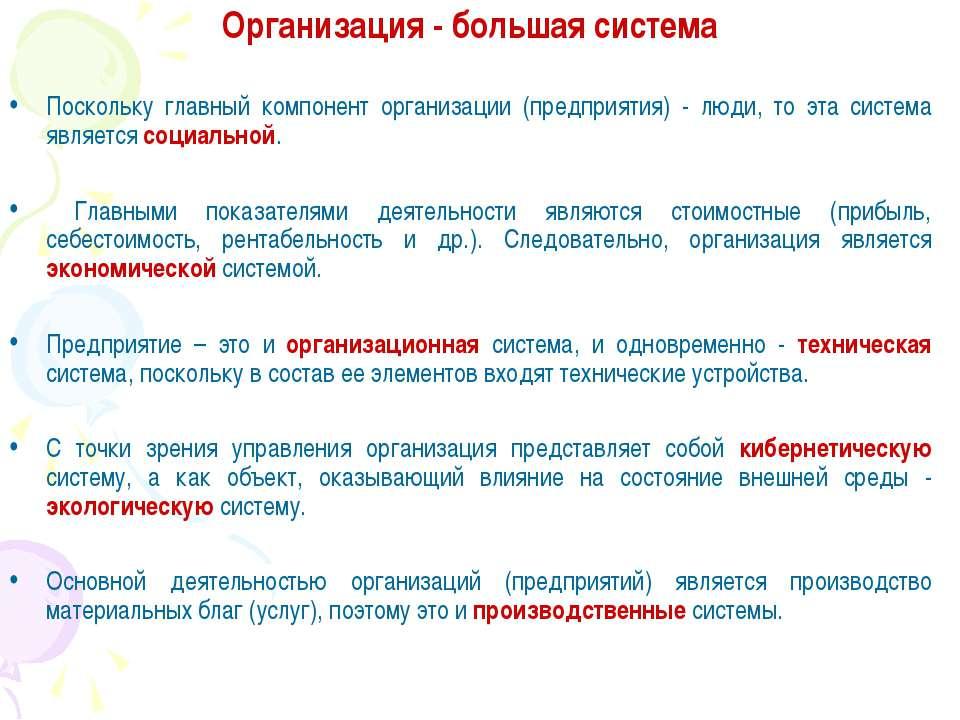 Организация - большая система Поскольку главный компонент организации (предпр...