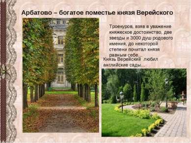 Арбатово – богатое поместье князя Верейского Троекуров, взяв в уважение княже...