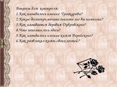 Вопросы для контроля: Как называлось имение Троекурова? Какие достопримечател...