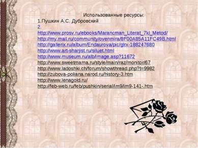 Использованные ресурсы: Пушкин А.С. Дубровский 2. http://www.prosv.ru/ebooks/...