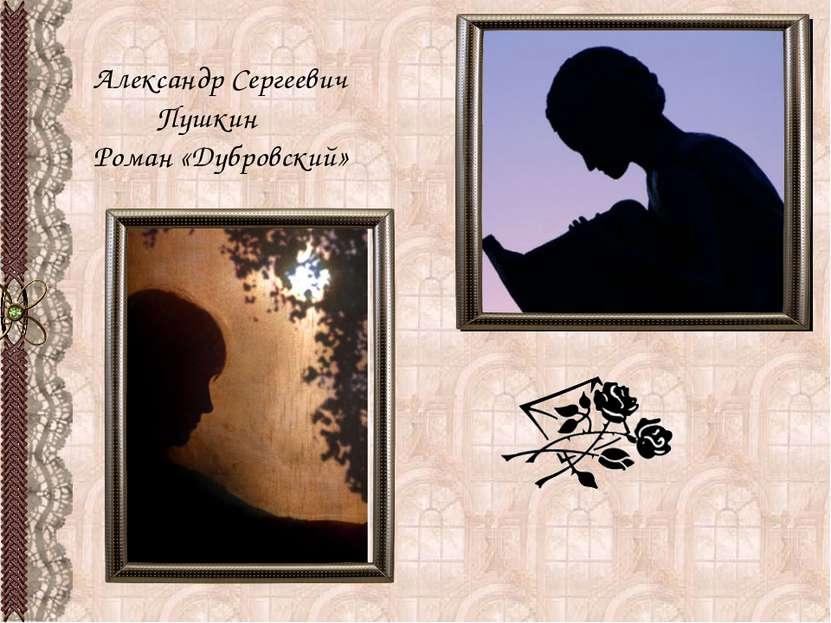 Александр Сергеевич Пушкин Роман «Дубровский»