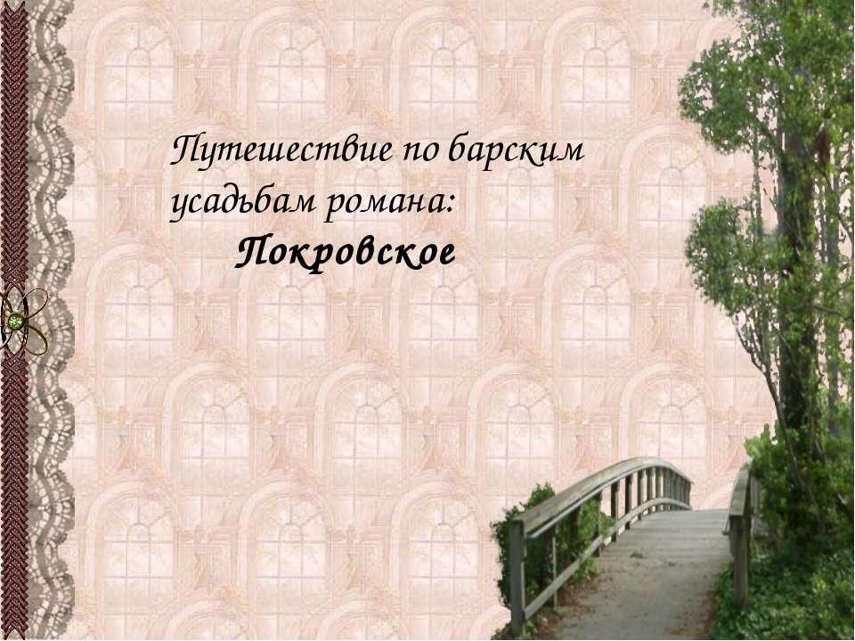 Путешествие по барским усадьбам романа: Покровское