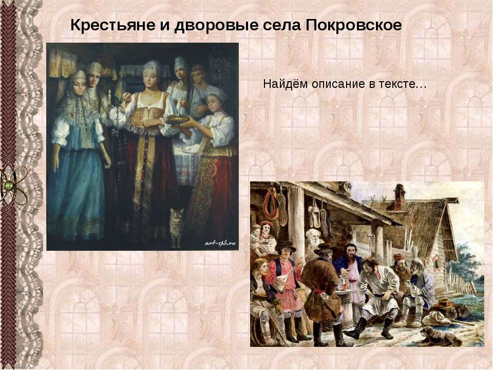 Крестьяне и дворовые села Покровское Найдём описание в тексте…