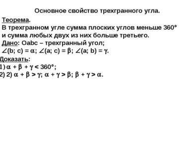 Теорема. В трехгранном угле сумма плоских углов меньше 360 и сумма любых двух...