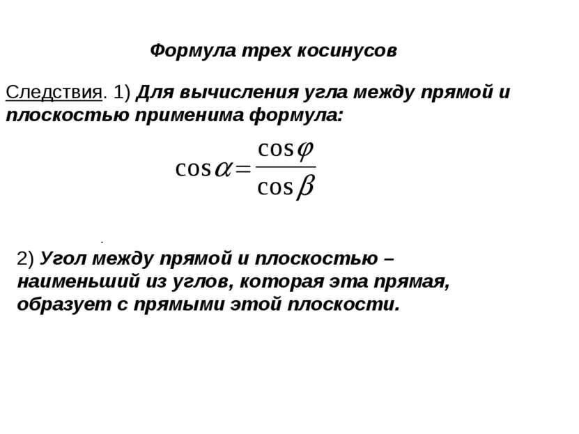 Формула трех косинусов . Следствия. 1) Для вычисления угла между прямой и пло...