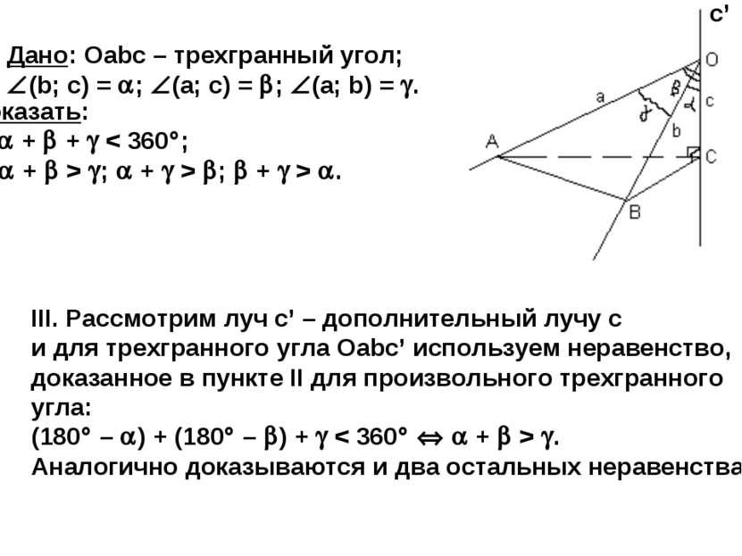 III. Рассмотрим луч c' – дополнительный лучу с и для трехгранного угла Оabc' ...