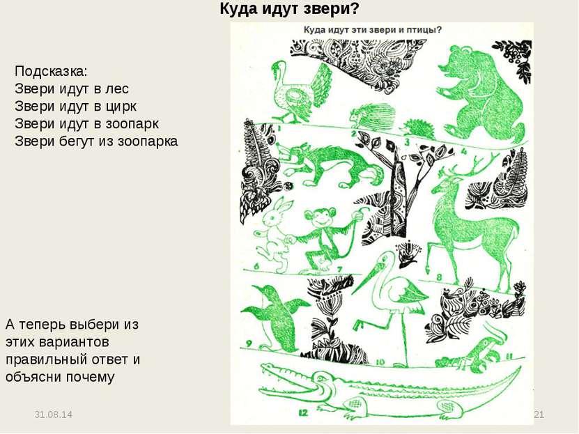 Куда идут звери? Подсказка: Звери идут в лес Звери идут в цирк Звери идут в з...