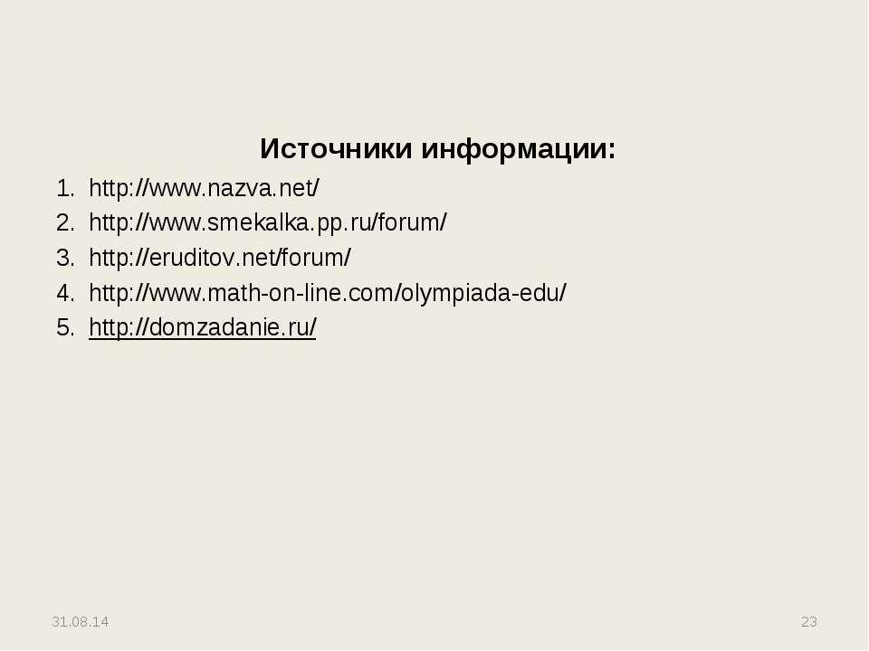 Источники информации: http://www.nazva.net/ http://www.smekalka.pp.ru/forum/ ...