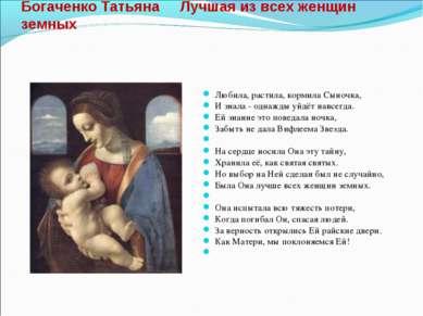 Богаченко Татьяна Лучшая из всех женщин земных Любила, растила, кормила Сыноч...