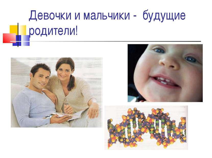 Девочки и мальчики - будущие родители!