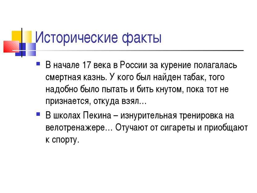Исторические факты В начале 17 века в России за курение полагалась смертная к...
