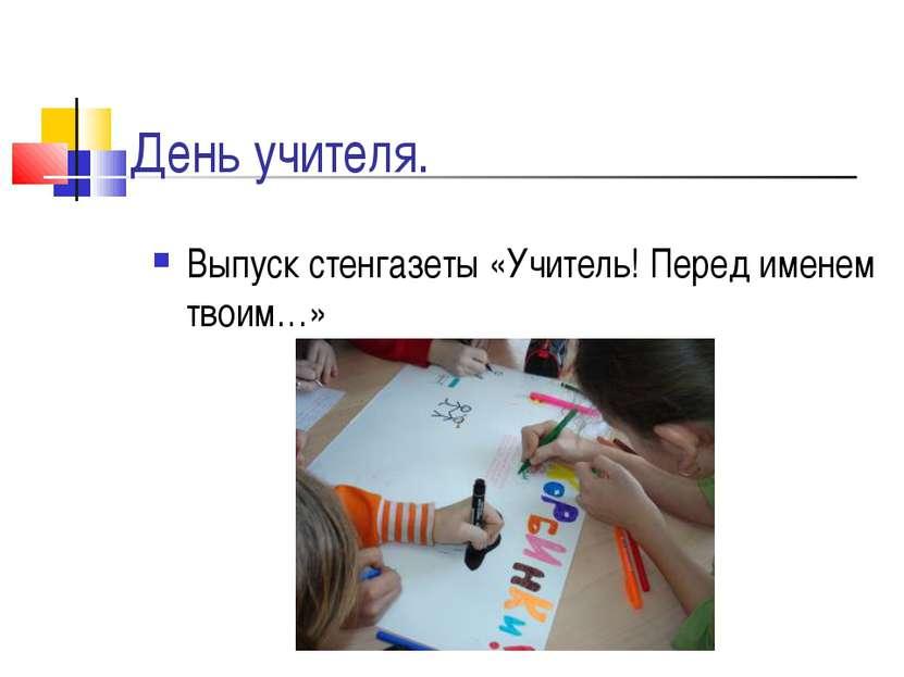 День учителя. Выпуск стенгазеты «Учитель! Перед именем твоим…»