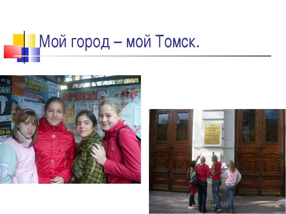 Мой город – мой Томск.