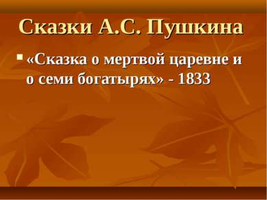 Сказки А.С. Пушкина «Сказка о мертвой царевне и о семи богатырях» - 1833