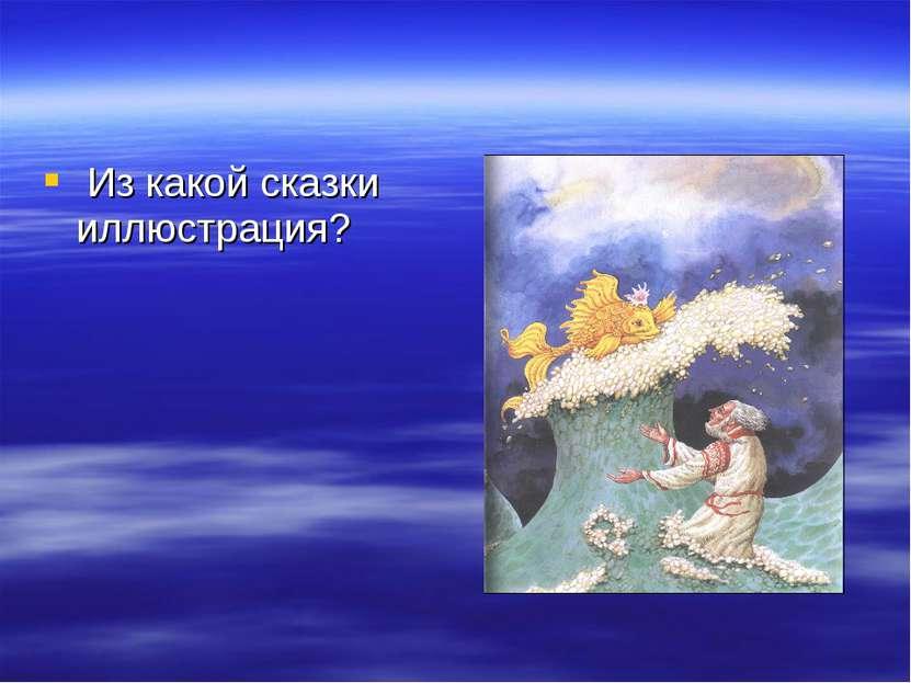 Из какой сказки иллюстрация?
