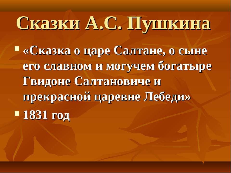 Сказки А.С. Пушкина «Сказка о царе Салтане, о сыне его славном и могучем бога...