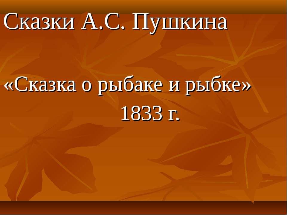 Сказки А.С. Пушкина «Сказка о рыбаке и рыбке» 1833 г.