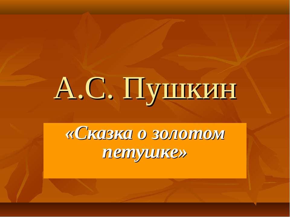 А.С. Пушкин «Сказка о золотом петушке»