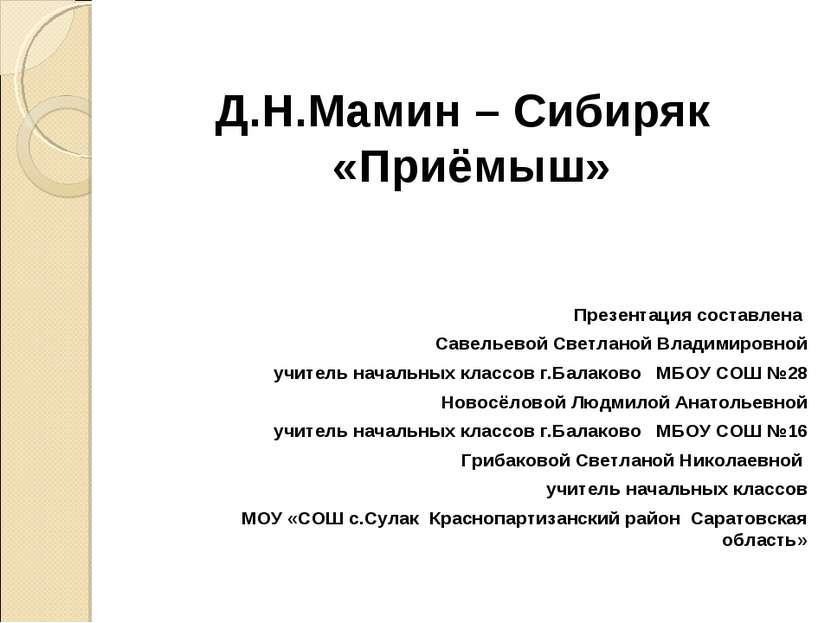 Презентация составлена Савельевой Светланой Владимировной учитель начальных к...