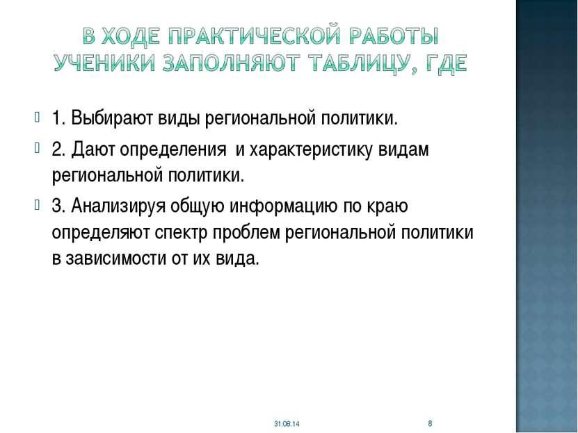 1. Выбирают виды региональной политики. 2. Дают определения и характеристику ...