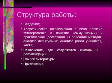 Структура работы: Введение; Теоретическая (включающая в себя понятие темперам...