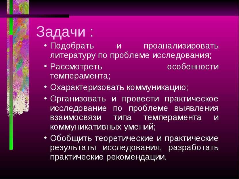 Задачи : Подобрать и проанализировать литературу по проблеме исследования; Ра...
