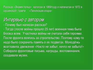 Рассказ «Знамя полка» написан в 1969году и напечатан в 1972 в шушенской газет...