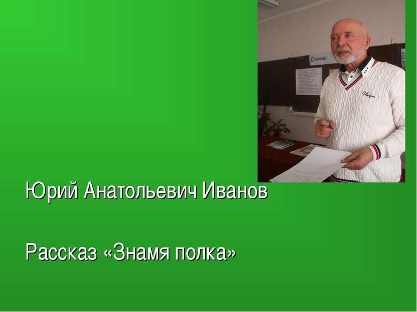 Юрий Анатольевич Иванов Рассказ «Знамя полка»