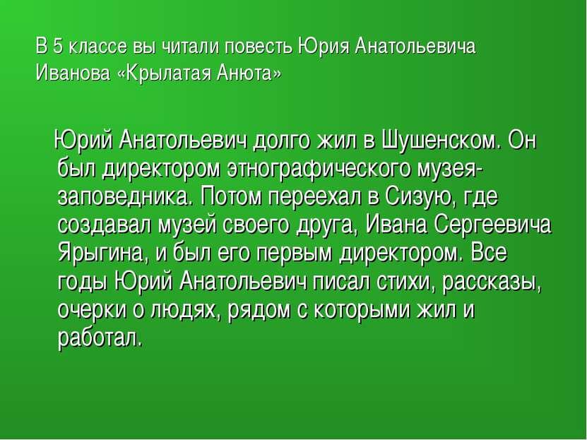 В 5 классе вы читали повесть Юрия Анатольевича Иванова «Крылатая Анюта» Юрий ...