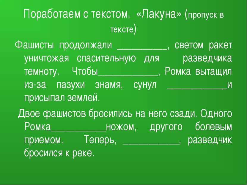 Поработаем с текстом. «Лакуна» (пропуск в тексте) Фашисты продолжали ________...