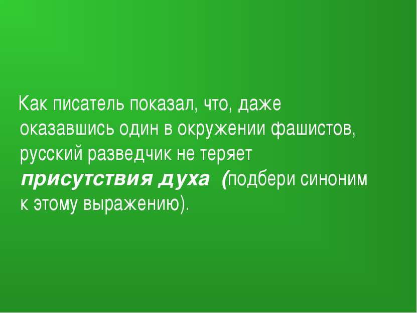 Как писатель показал, что, даже оказавшись один в окружении фашистов, русский...