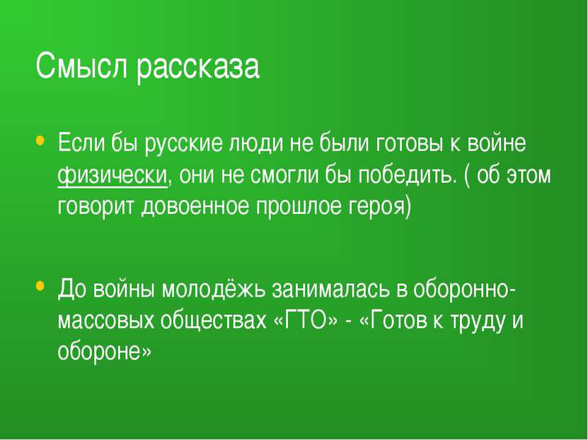 Смысл рассказа Если бы русские люди не были готовы к войне физически, они не ...