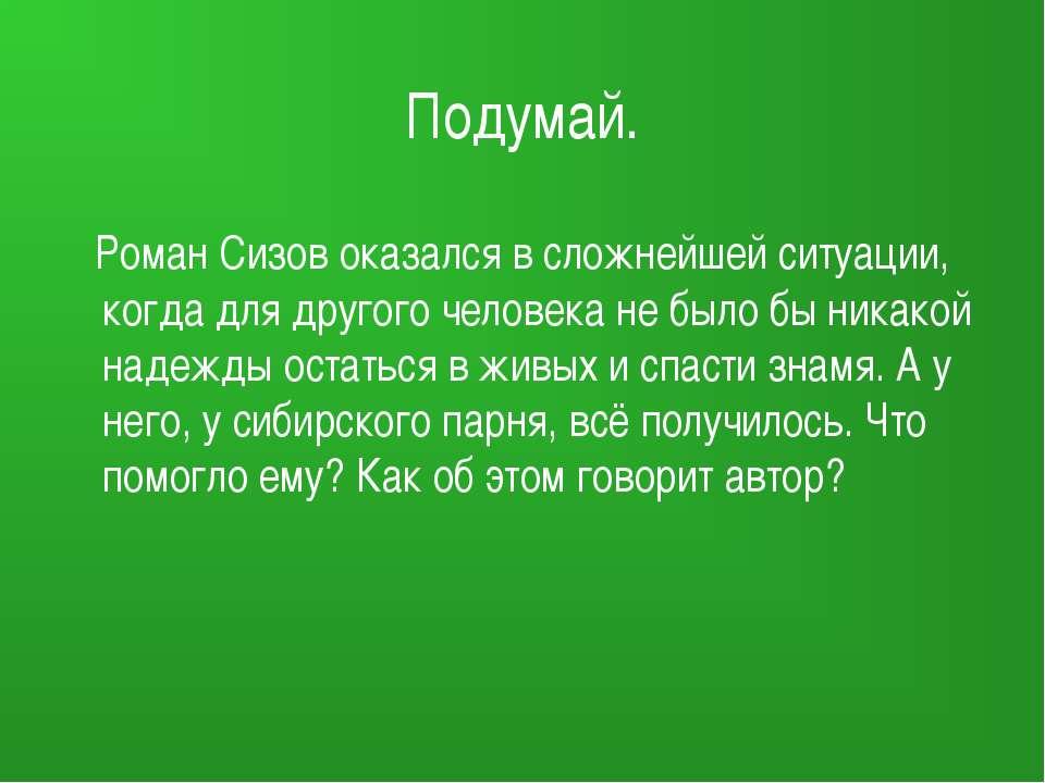 Подумай. Роман Сизов оказался в сложнейшей ситуации, когда для другого челове...