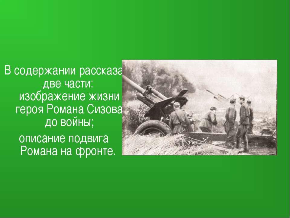 В содержании рассказа две части: изображение жизни героя Романа Сизова до вой...
