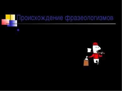 Происхождение фразеологизмов 1. Исконно русские. топорная работа (из професси...