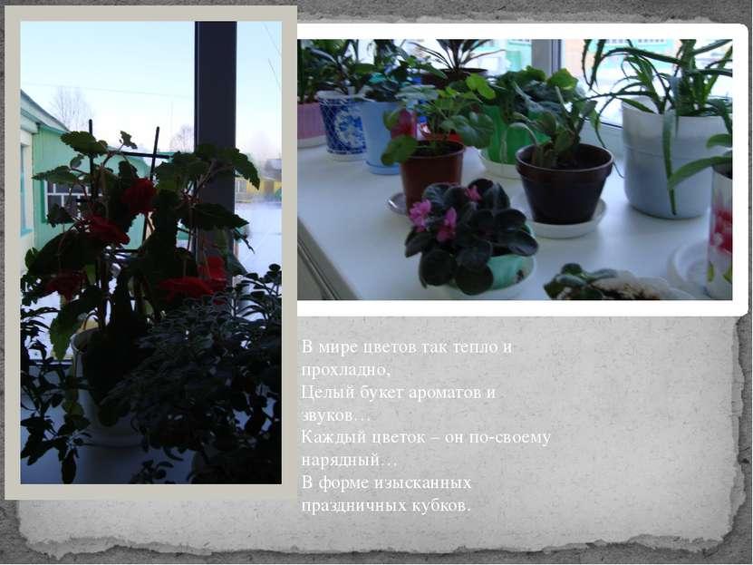 В мире цветов так тепло и прохладно, Целый букет ароматов и звуков… Каждый цв...