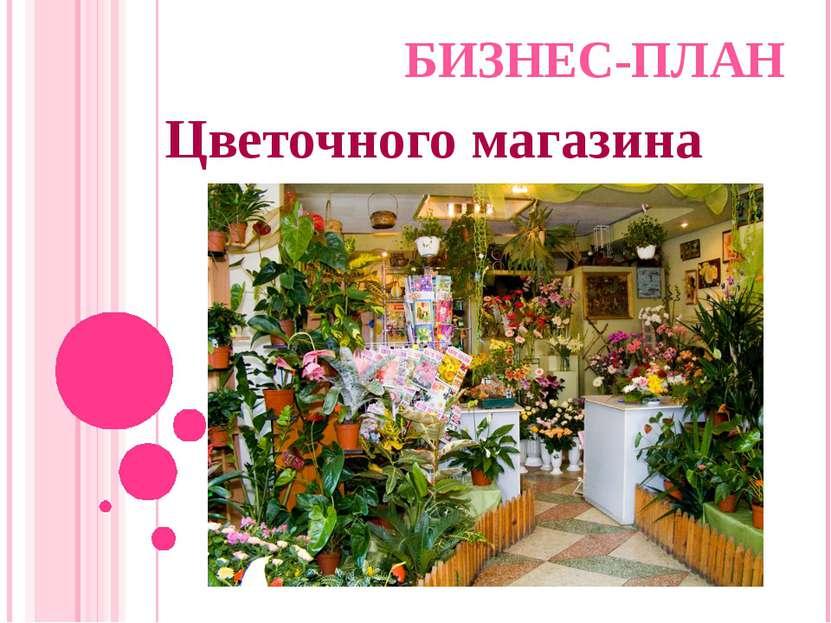 Бизнес план цветочный магазин скачать бизнес план развития птицефермы