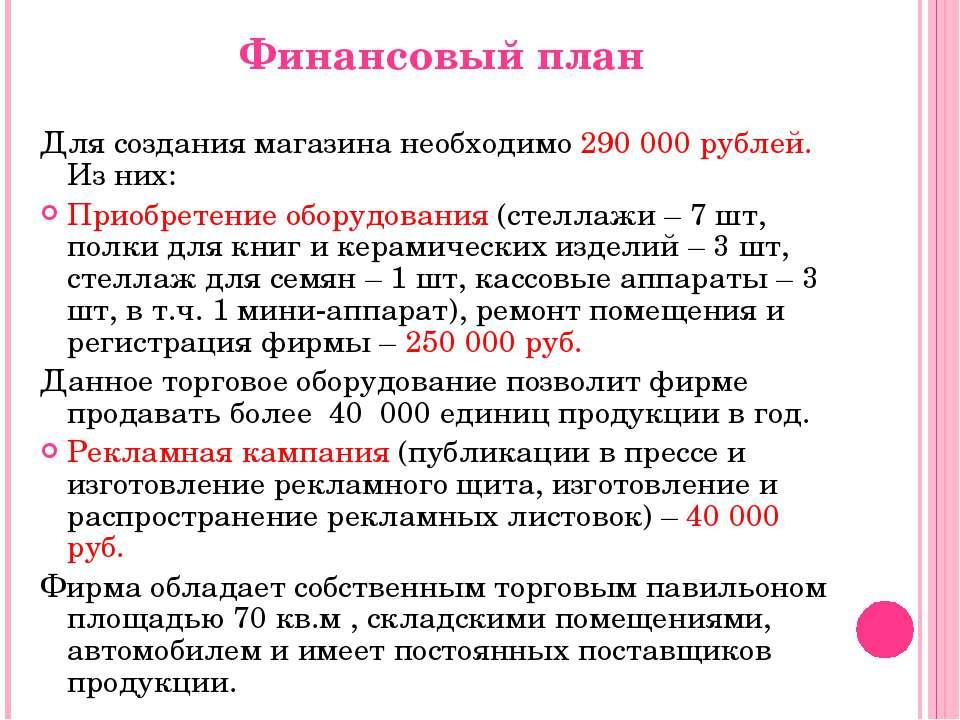Финансовый план Для создания магазина необходимо 290 000 рублей. Из них: Прио...