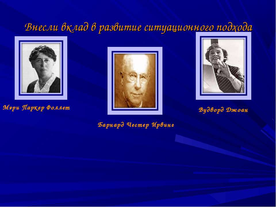 Внесли вклад в развитие ситуационного подхода Мэри Паркер Фоллет Барнард Чест...