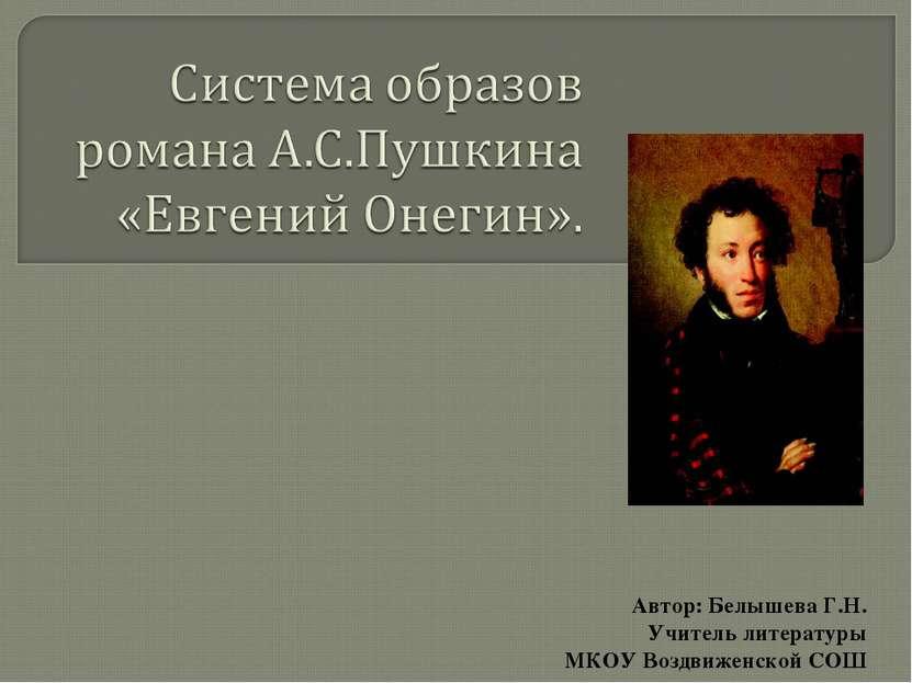 Автор: Белышева Г.Н. Учитель литературы МКОУ Воздвиженской СОШ