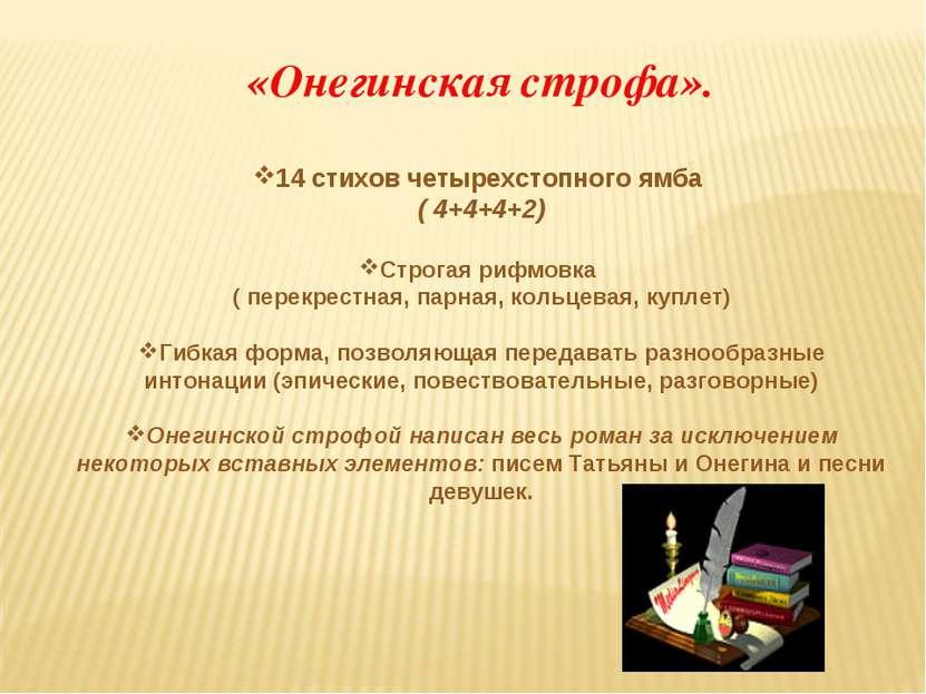 «Онегинская строфа». 14 стихов четырехстопного ямба ( 4+4+4+2) Строгая рифмов...