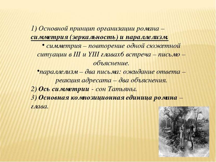 1) Основной принцип организации романа – симметрия (зеркальность) и параллели...