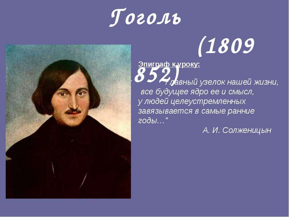 """Николай Васильевич Гоголь (1809 -1852) Эпиграф к уроку: """"Главный узелок нашей..."""